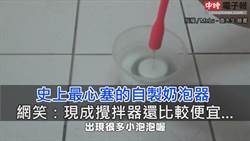 史上最心塞的自製奶泡器 網笑:現成攪拌器還比較便宜...