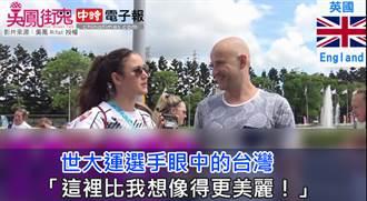 世大運選手眼中的台灣 「這裡比我想像得更美麗!」