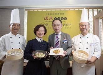 「漢來上海湯包」全台首家分店進駐中友百貨