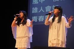 旺旺中時公益演唱會 向全國志工致敬