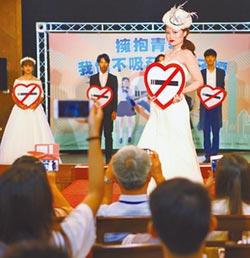 學子婚紗秀 向菸害說不
