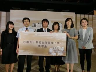 讓父親活在台灣學子的記憶中!灣生泉美代子捐千萬遺產給成大