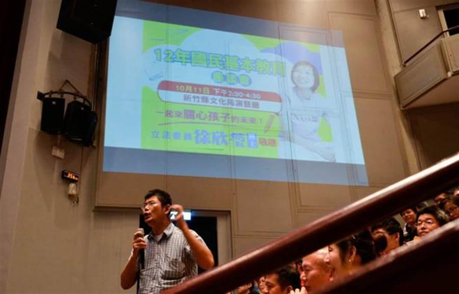 徐欣瑩擔任立法委員時,曾特別舉辦十二年國教座談會,與家長交流意見。(圖/民國黨提供)