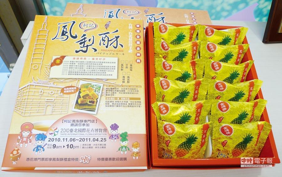 柯記鳳梨酥推出6種口味,消費者可自由搭配,禮盒包裝12入裝,售價360元起。圖/業者提供