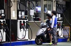 快加油!明汽油漲0.4元 柴油漲0.5元