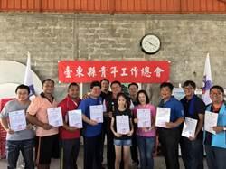 吳秀華接任國民黨台東縣青工總會長
