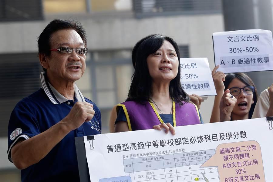 國教行動聯盟等團體在場外抗議,高呼「文言文比率30到50%!」「A、B版適性教學!」訴求。(方濬哲攝)