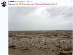 驚!艾瑪颶風成巨型抽水機 大海竟變戈壁