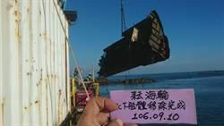 歷經18個月 澎湖海域擱淺耘海輪終於移除