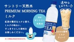 鄉民討論度超高!三得利推出「透明奶茶」,去日本玩一定要買