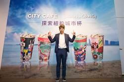 7-11跨足時尚界 與Daniel Wong合作推出「探索紐約城市杯」