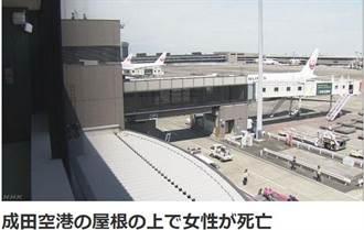 日本成田機場第2航廈發現亞洲女性遺體