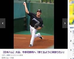 大谷翔平第三度先發 大聯盟15球團到場觀戰