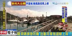 泰利直撲東北角 遊艇碼頭吊船防颱