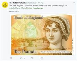 英國發行新10英磅塑膠鈔票 特殊序號身價暴漲