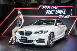 BMW 2系列雙門跑車  叛逆上市