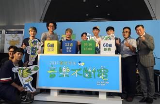 台北周末音樂不斷電 60組團體連4周尬場比拚