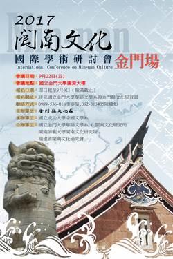 閩南文化學術研討會 國際學者「金門論劍」
