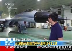 曾「桶滾」攔截美偵察機 中國殲11B戰機罕見曝光生產線!