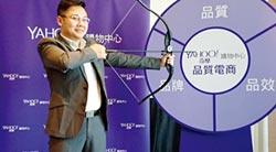 蔡伯璟回鍋Yahoo 購物中心三品升級