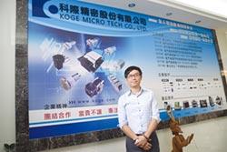 科際 微型泵閥產品應用多元化