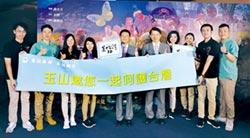 玉山銀愛台灣 贊助美力台灣3D紀錄片