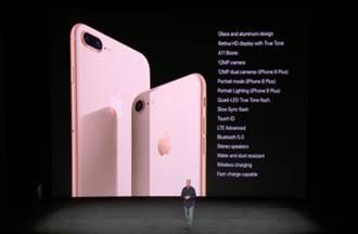 iPhone 7s消失 iPhone 8雙機正式發表