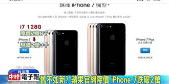 2萬有找!蘋果官網iPhone 7悄悄降價