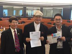 美學者:台灣進入聯合國是個「台灣夢」