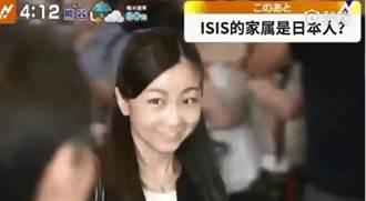 日電視台闖禍 佳子公主成ISIS家屬