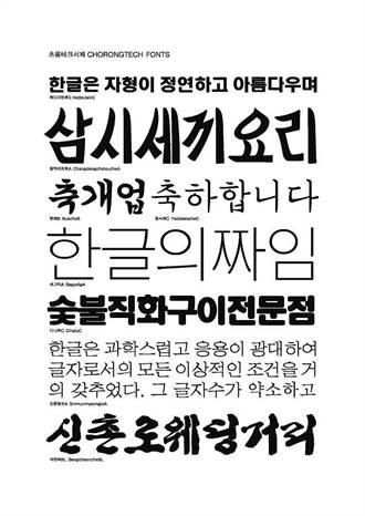 森澤收購韓國Chorongtech與美國Occupant LLC.字體和品牌