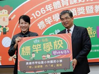 小林國小推法式滾球 獲選體育標竿學校