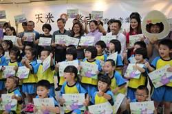產業繪本「天米與憨吉」 畫出台灣糧食的故事