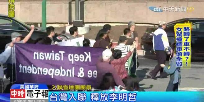 聯國大會前 入聯宣達團華府陸使館抗議
