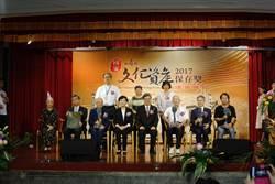 全國古蹟日 國家文化資產保存獎頒獎