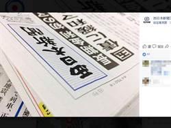 又一意外! 日媒台北分社長清晨疑違規過馬路遭撞死