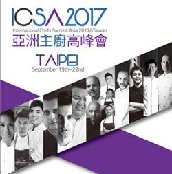 亞洲主廚高峰會 國際名廚齊聚