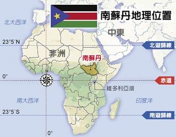 內戰癱瘓經濟 南蘇丹陷饑荒
