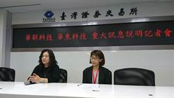 《半導體》華東Q4估持穩高檔,明年穩健發展