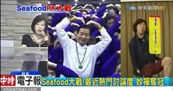 Seafood大戰!妙禪.莊圓.美江大PK 網評莊圓勝