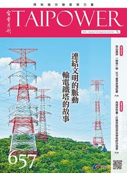 657期《台電月刊》出刊 輸電鐵塔 承載供電重任
