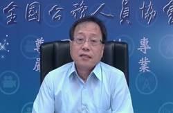監督年改聯盟今執委會 李來希:清理門戶