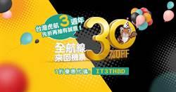 台灣虎航歡慶開航3週年 全航線限時提供30%票價折扣優惠