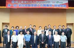 教育南向 台科大設新加坡管理碩士在職專班