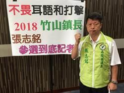 南投縣議員張志銘 宣布參選竹山鎮長