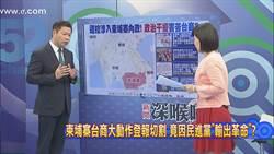 新聞深喉嚨》柬埔寨台商大動作登報切割 竟因民進黨輸出革命?