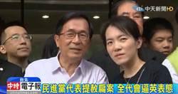 民進黨代表提赦扁案 全代會逼英表態