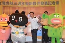 台灣虎航三週年慶 導入新服務追年年獲利