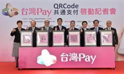 台灣Pay掃描支付 購物、繳稅都行