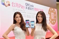台灣Pay通用QR Code上路 打通行動支付任督二脈